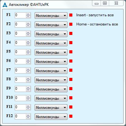 автокликер для windows 8 - фото 4